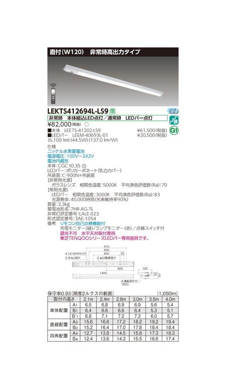 東芝 非常用照明器具 TENQOO非常灯40形直付W120 LEKTS412694L-LS9