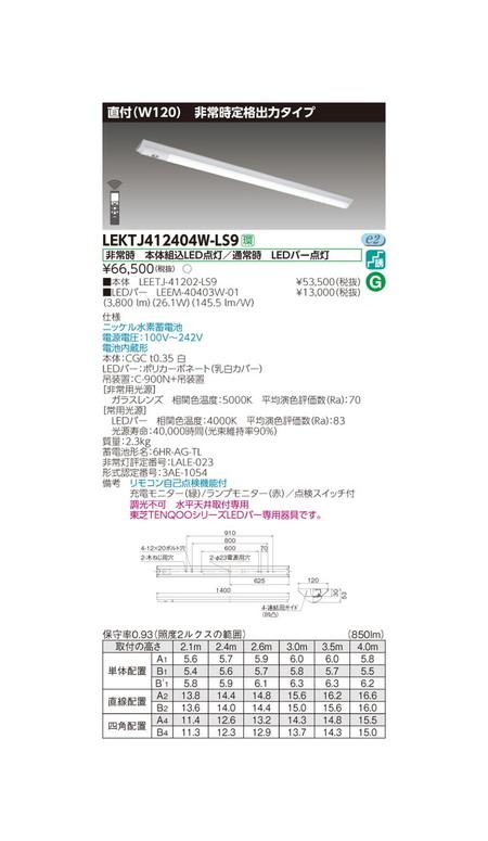東芝 非常用照明器具 TENQOO非常灯40形直付W120 LEKTJ412404W-LS9