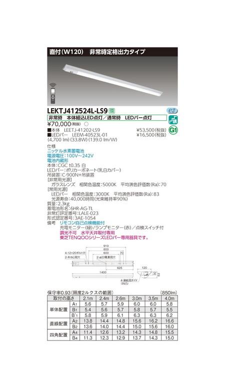 東芝 条件付き送料無料 非常用照明器具 LEKTJ412524L-LS9 オンラインショップ TENQOO非常灯40形直付W120 人気ショップが最安値挑戦