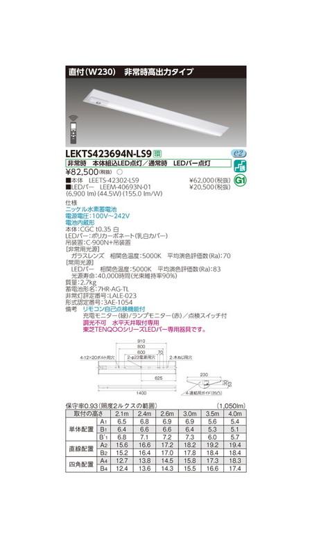 東芝 非常用照明器具 TENQOO非常灯40形直付W230 LEKTS423694N-LS9