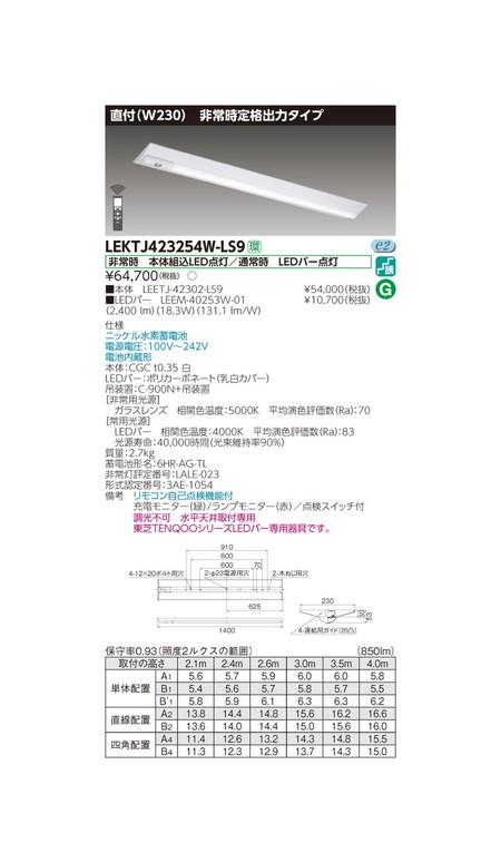 【予約】 東芝 東芝 非常用照明器具 非常用照明器具 LEKTJ423254W-LS9 TENQOO非常灯40形直付W230 LEKTJ423254W-LS9, 帽子のアトリエ:02bff0f4 --- mail.gomotex.com.sg