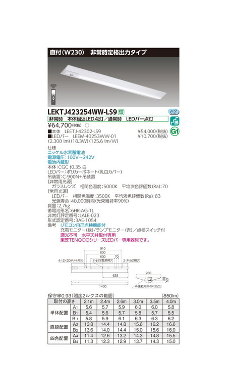 正規品! 東芝 TENQOO非常灯40形直付W230 非常用照明器具 TENQOO非常灯40形直付W230 LEKTJ423254WW-LS9 非常用照明器具 LEKTJ423254WW-LS9, 三富村:f17c37d9 --- mail.gomotex.com.sg