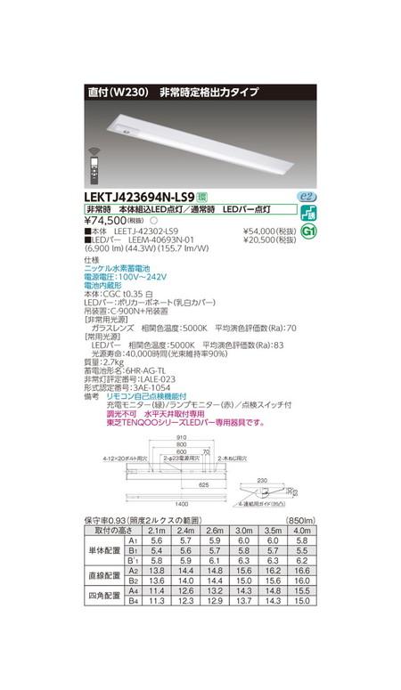 東芝 非常用照明器具 TENQOO非常灯40形直付W230 LEKTJ423694N-LS9