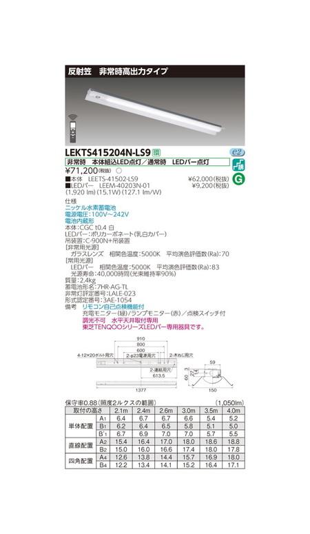 東芝 非常用照明器具 TENQOO非常灯40形反射笠 LEKTS415204N-LS9
