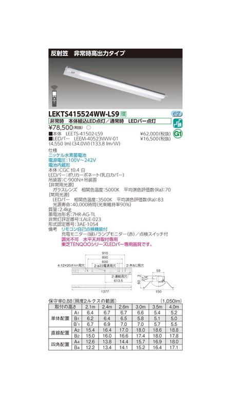 東芝 非常用照明器具 TENQOO非常灯40形反射笠 LEKTS415524WW-LS9
