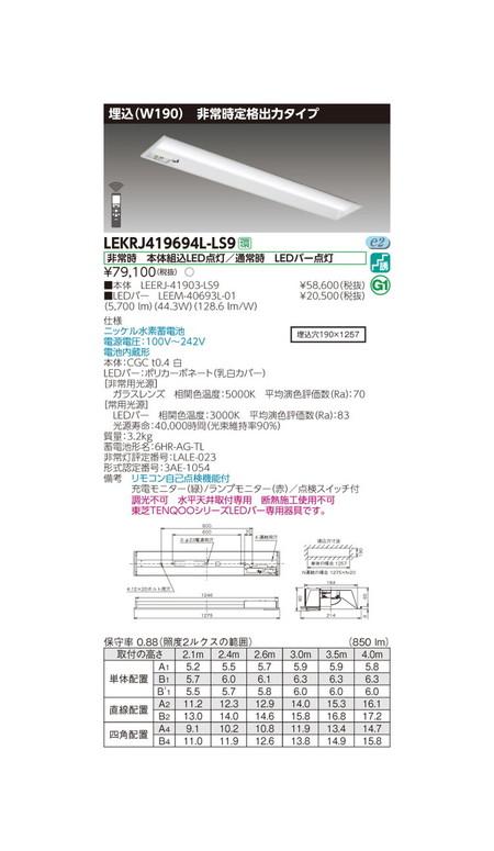 東芝 非常用照明器具 TENQOO非常灯40形埋込W190 LEKRJ419694L-LS9