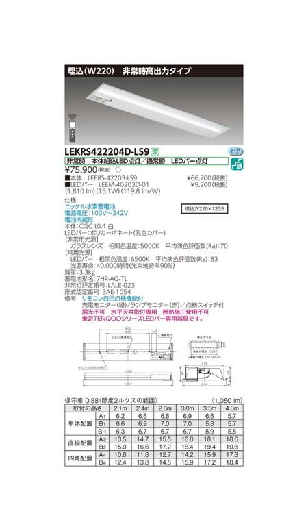 東芝 非常用照明器具 TENQOO非常灯40形埋込W220 LEKRS422204D-LS9