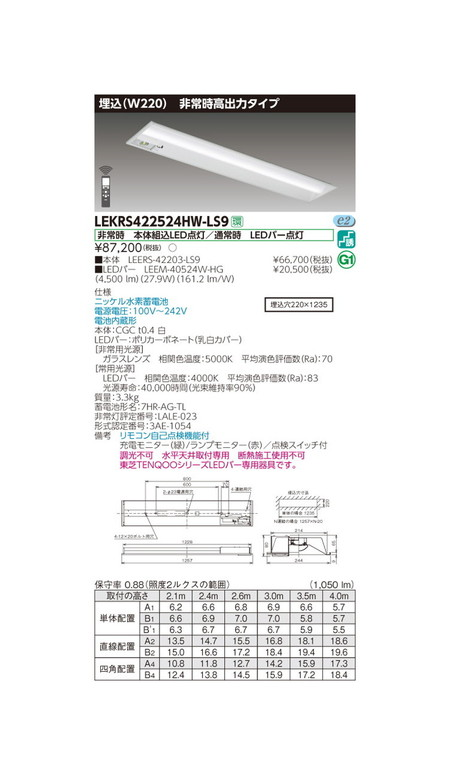 東芝 非常用照明器具 TENQOO非常灯40形埋込W220 LEKRS422524HW-LS9