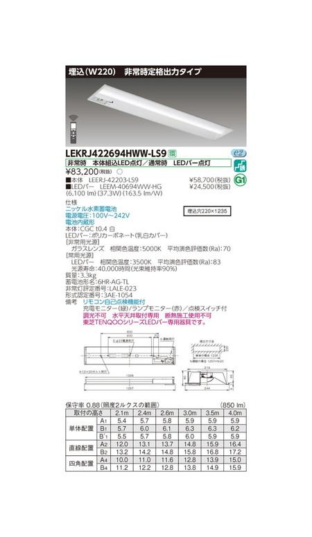 東芝 非常用照明器具 TENQOO非常灯40形埋込W220 LEKRJ422694HWW-LS9