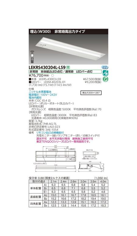 東芝 非常用照明器具 TENQOO非常灯40形埋込W300 LEKRS430204L-LS9
