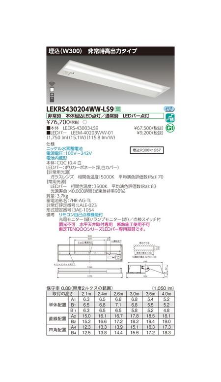 東芝 非常用照明器具 TENQOO非常灯40形埋込W300 LEKRS430204WW-LS9