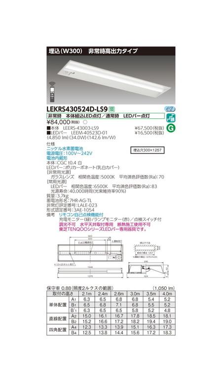 東芝 非常用照明器具 TENQOO非常灯40形埋込W300 LEKRS430524D-LS9