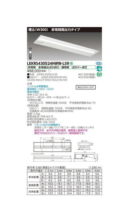 東芝 非常用照明器具 TENQOO非常灯40形埋込W300 LEKRS430524HWW-LS9