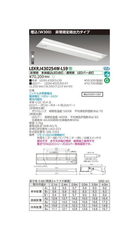 東芝 非常用照明器具 TENQOO非常灯40形埋込W300 LEKRJ430254W-LS9