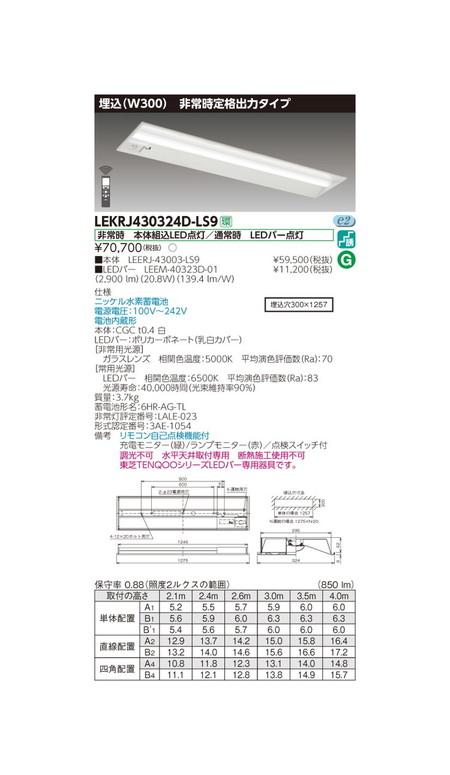 東芝 非常用照明器具 TENQOO非常灯40形埋込W300 LEKRJ430324D-LS9