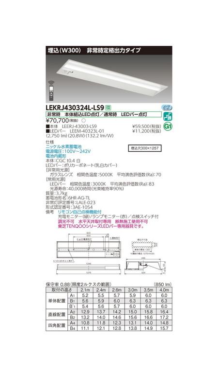 東芝 非常用照明器具 TENQOO非常灯40形埋込W300 LEKRJ430324L-LS9