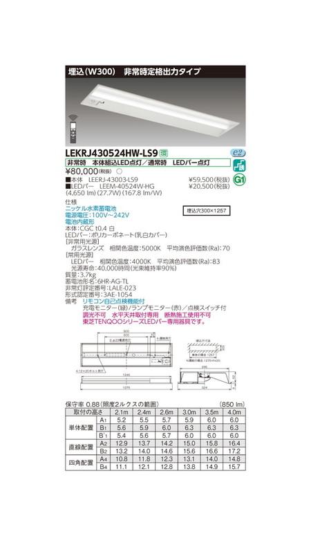 東芝 非常用照明器具 TENQOO非常灯40形埋込W300 LEKRJ430524HW-LS9