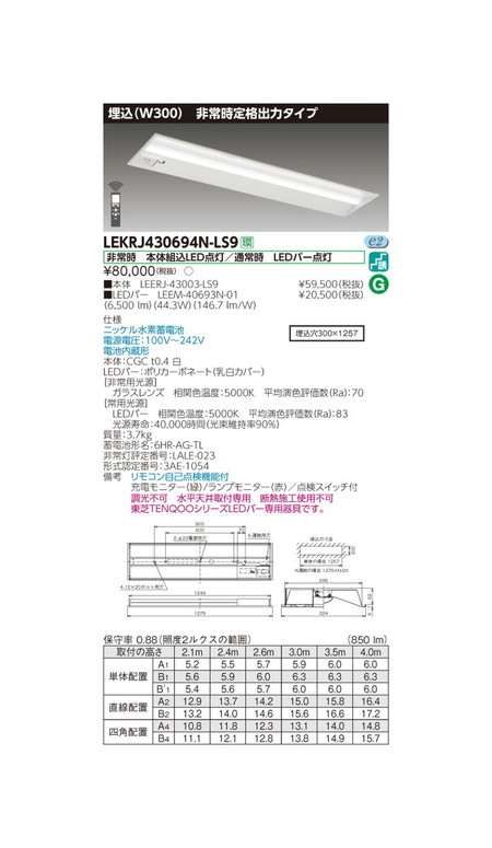 東芝 非常用照明器具 TENQOO非常灯40形埋込W300 LEKRJ430694N-LS9