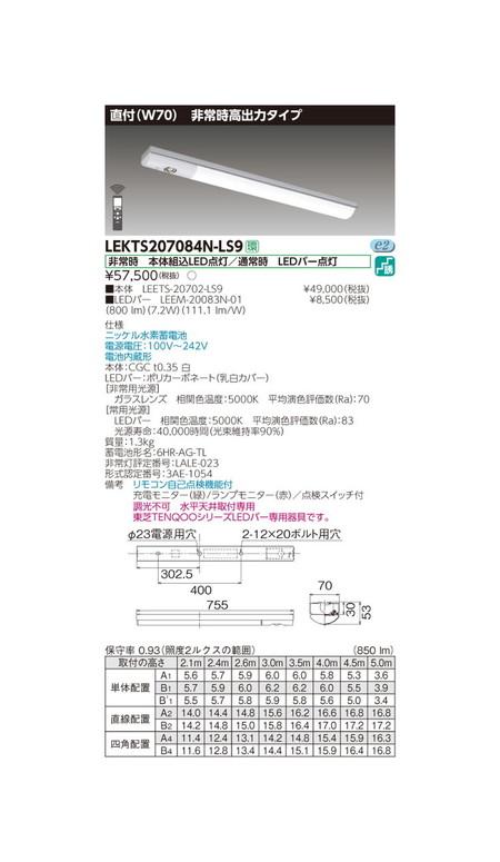 東芝 非常用照明器具 TENQOO非常灯20形直付70 LEKTS207084N-LS9