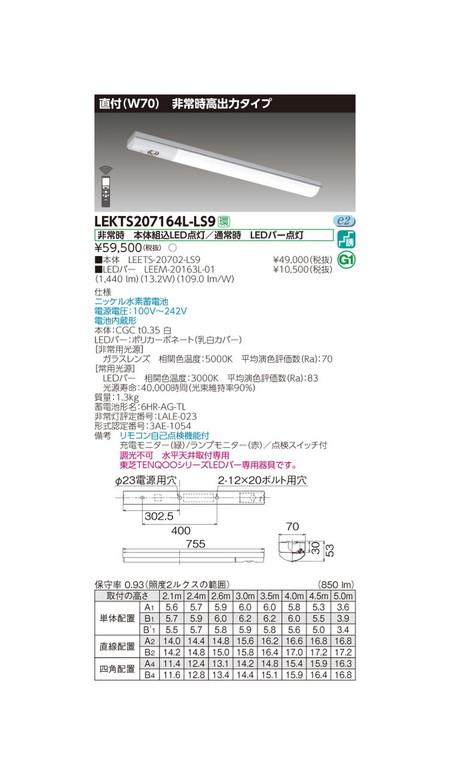 東芝 非常用照明器具 TENQOO非常灯20形直付70 LEKTS207164L-LS9
