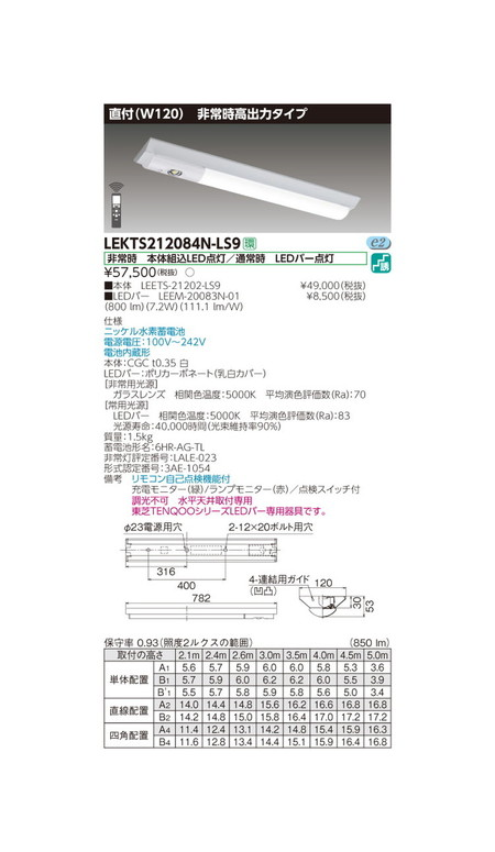 東芝 非常用照明器具 TENQOO非常灯20形直付120 LEKTS212084N-LS9