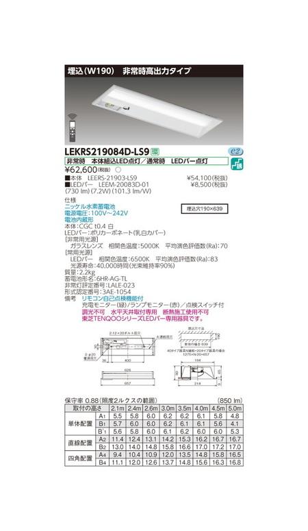 東芝 非常用照明器具 TENQOO非常灯20形埋込W190 LEKRS219084D-LS9