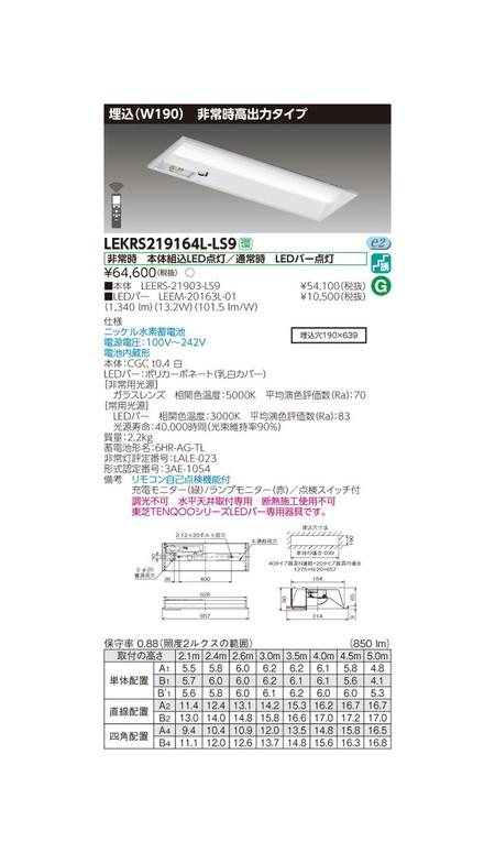 東芝 非常用照明器具 TENQOO非常灯20形埋込W190 LEKRS219164L-LS9