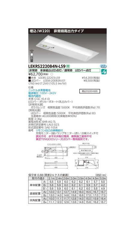東芝 非常用照明器具 TENQOO非常灯20形埋込W220 LEKRS222084N-LS9