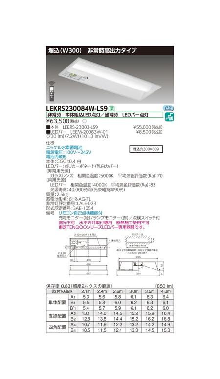 東芝 非常用照明器具 TENQOO非常灯20形埋込W300 LEKRS230084W-LS9