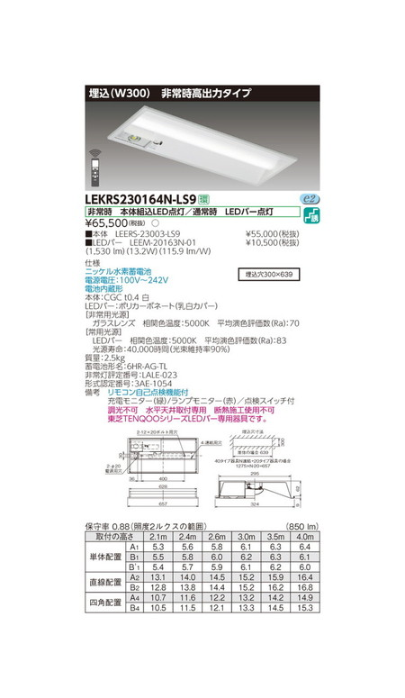 東芝 非常用照明器具 TENQOO非常灯20形埋込W300 LEKRS230164N-LS9