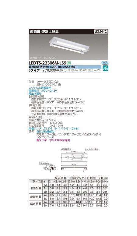 東芝 非常用照明器具 LDL20×2非常灯電池内蔵富士形 LEDTS-22306M-LS9