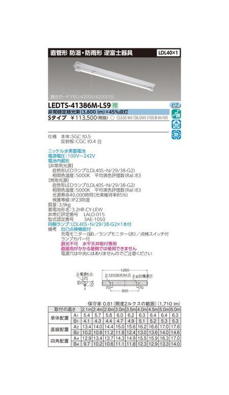 東芝 非常用照明器具 LDL40×1非常灯電池内蔵防湿防雨 LEDTS-41386M-LS9