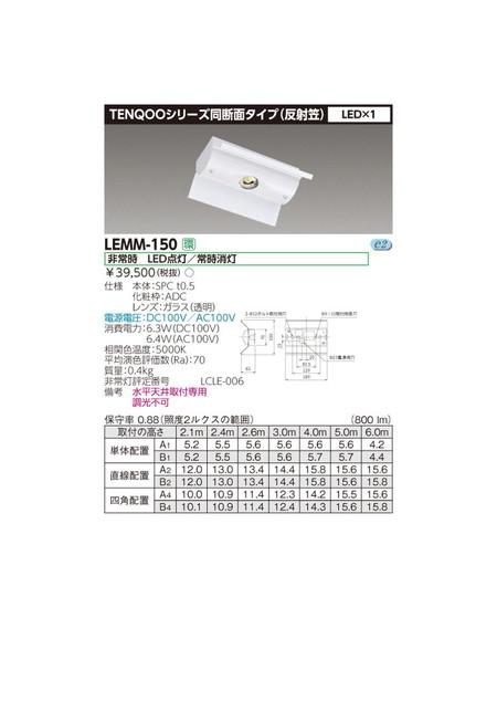 東芝 非常用照明器具 LED非常灯専用形電源別置反射笠 LEMM-150