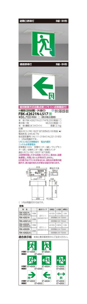東芝 誘導灯器具 B級BH形天井埋込誘導灯電池内蔵片面 FBK-42621N-LS17