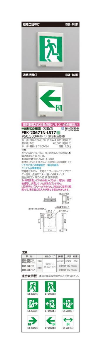 東芝 誘導灯器具 LEDBL形壁埋込高輝度誘導灯 FBK-20671N-LS17
