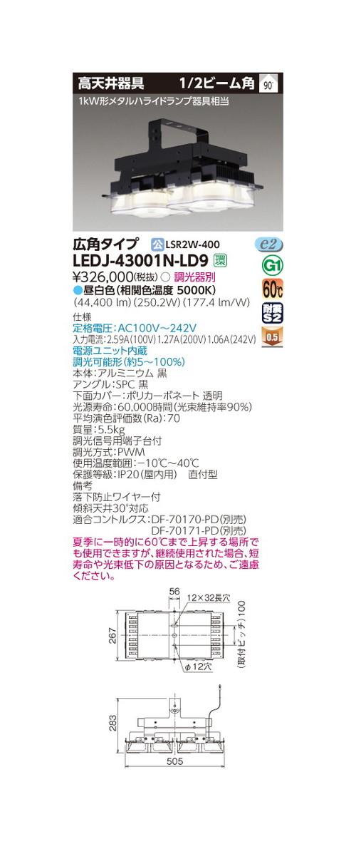東芝 LED高天井器具 MF1kW広角HS高天井器具 LEDJ-43001N-LD9