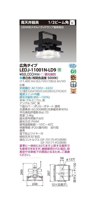 東芝 LED高天井器具 MF250W広角HS高天井器具 LEDJ-11001N-LD9