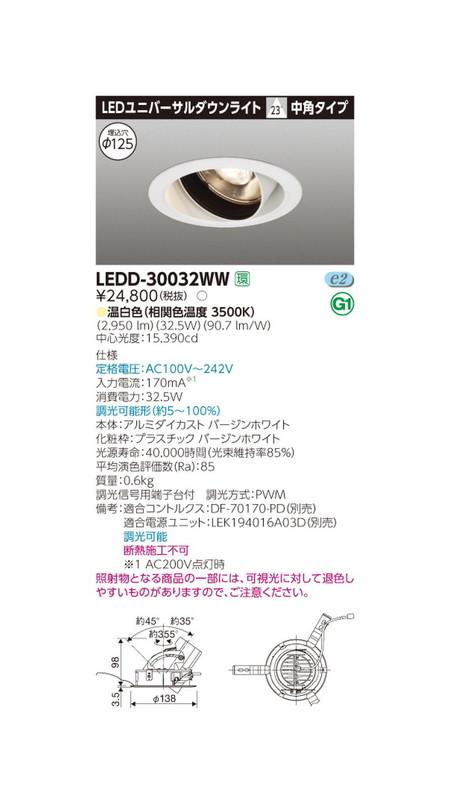 東芝ライテック ユニバーサル ダウンライト LEDD-30032WW ユニバーサルDL3000白塗Ф125