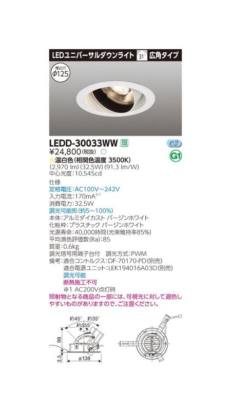 東芝ライテック ユニバーサル ダウンライト LEDD-30033WW ユニバーサルDL3000白塗Ф125