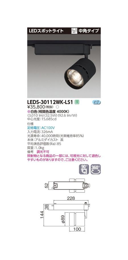 新品未使用正規品 東芝 条件付き送料無料 スポットライト お金を節約 LEDS-30112WK-LS1 スポットライト3000黒塗