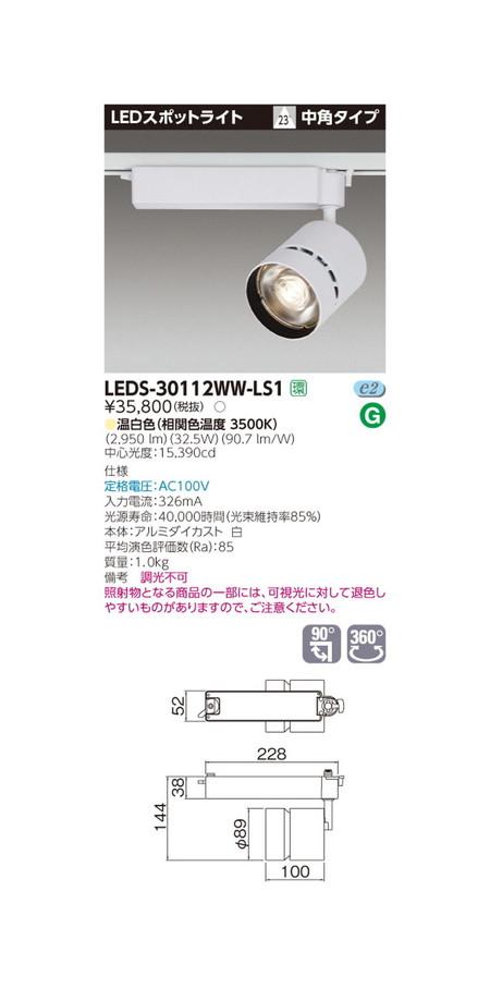 東芝 今季も再入荷 条件付き送料無料 スポットライト LEDS-30112WW-LS1 スポットライト3000白塗 即出荷