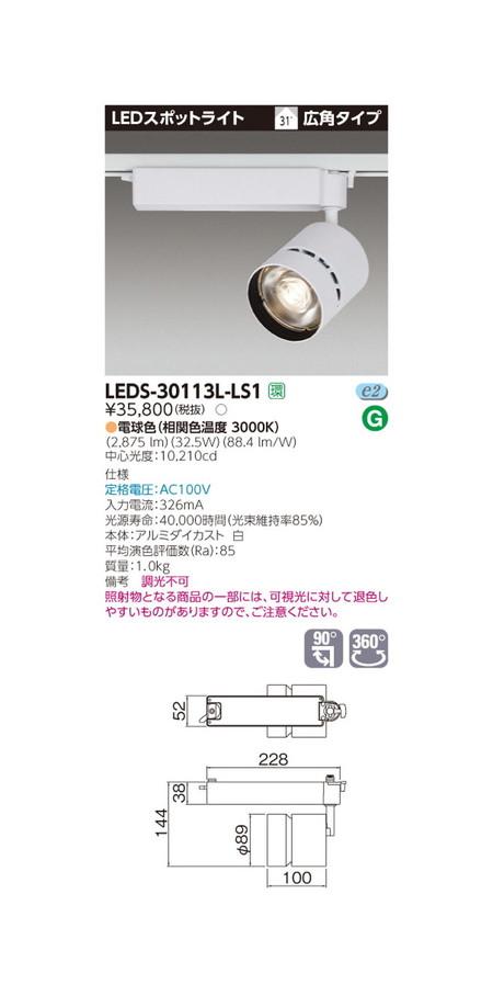 新作アイテム毎日更新 東芝 条件付き送料無料 スポットライト LEDS-30113L-LS1 スポットライト3000白塗 超激得SALE