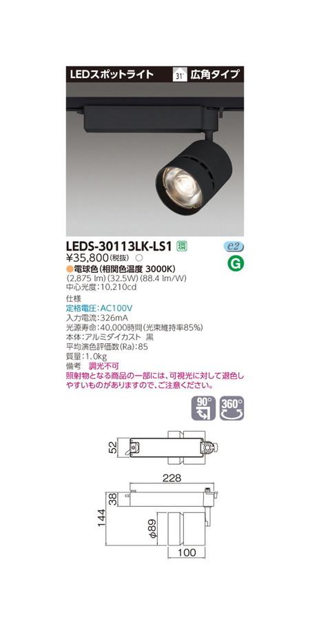 東芝 条件付き送料無料 お気に入り スポットライト ブランド買うならブランドオフ スポットライト3000黒塗 LEDS-30113LK-LS1