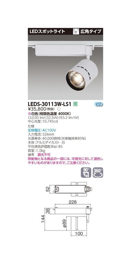 東芝 条件付き送料無料 商舗 スポットライト 宅配便送料無料 LEDS-30113W-LS1 スポットライト3000白塗