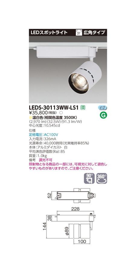 4年保証 東芝 2020モデル 条件付き送料無料 スポットライト LEDS-30113WW-LS1 スポットライト3000白塗