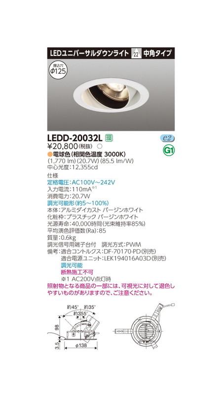 東芝 ユニバーサル ダウンライト LEDD-20032L ユニバーサルDL2000白塗Ф125