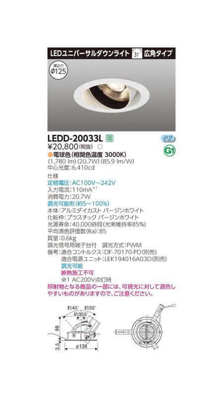 東芝 ユニバーサル ダウンライト LEDD-20033L ユニバーサルDL2000白塗Ф125