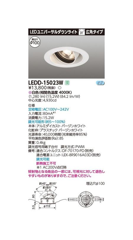 東芝 ユニバーサル ダウンライト LEDD-15023W ユニバーサルDL1500白塗Ф100