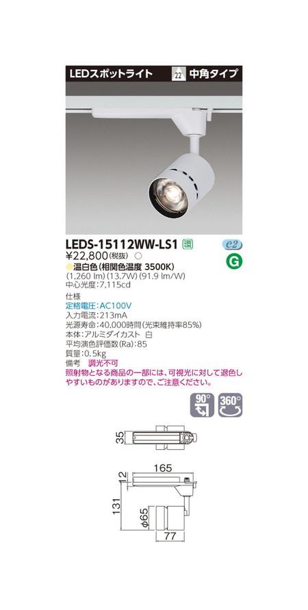 東芝 スポットライト LEDS-15112WW-LS1 スポットライト1500白塗