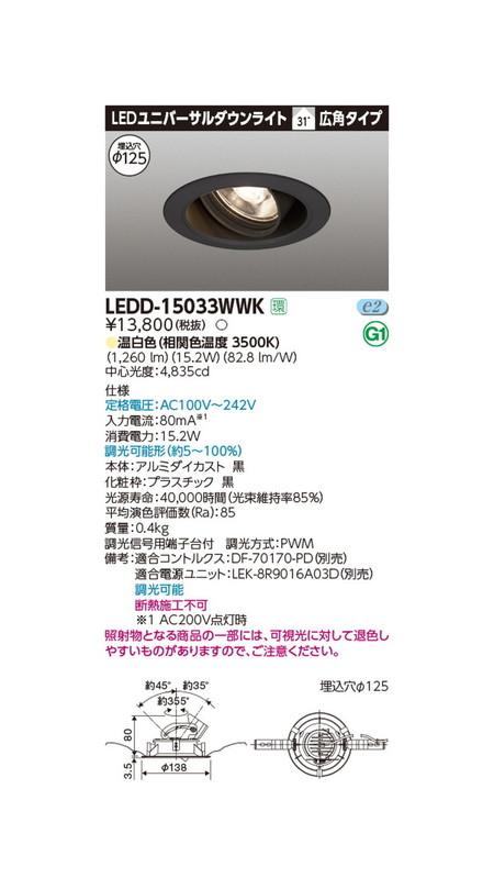 東芝 ユニバーサル ダウンライト LEDD-15033WWK ユニバーサルDL1500黒塗Ф125